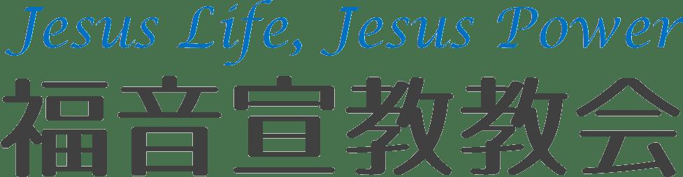 宗教法人 福音宣教教会